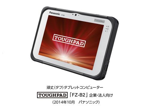 【パナソニック】企業・法人向けAndroidタブレット「TOUGHPAD(FZ-B2)」を発表