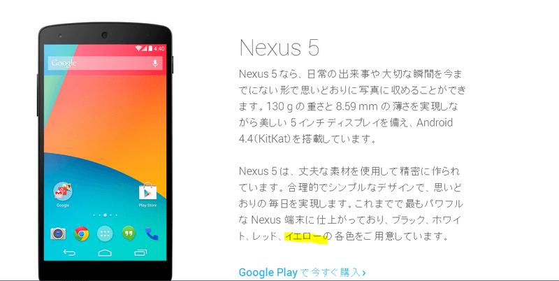 Nexus5の新色「イエロー」が登場?