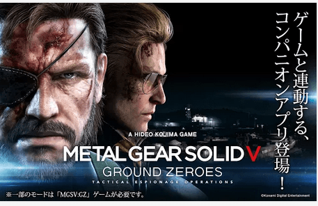METAL GEAR SOLID V: GZのコンパニオンアプリがAndroid/iOSよりリリース