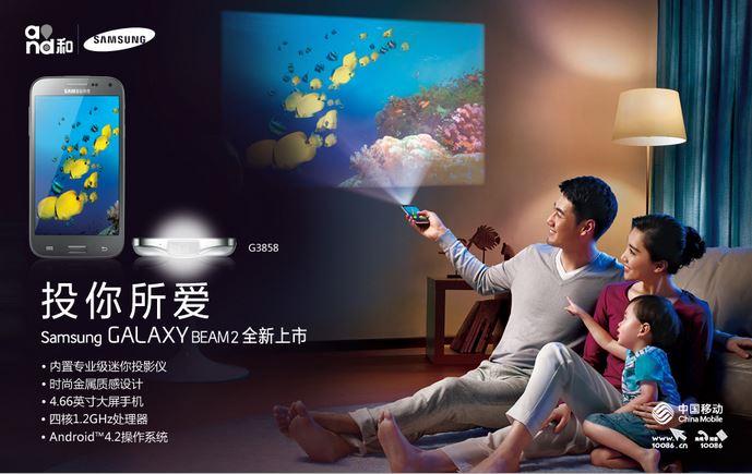 Samsung-プロジェクター内蔵のスマートフォン「Galaxy Beam2」を発表