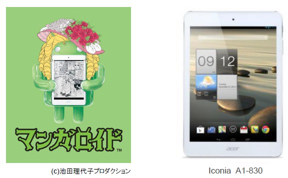 Acer-マンガロイドこと7.9インチAndroidタブレットの「Iconia A1-830」が5月2日より発売