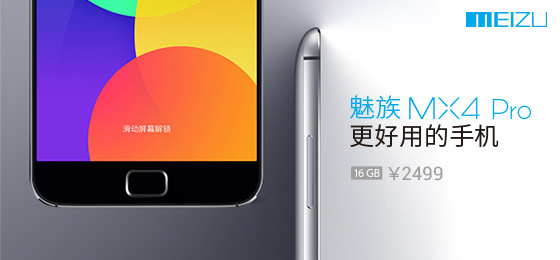 中国、Meizu 5,5インチ 2kディスプレイを特徴したAndroidスマートフォン「Meizu MX4 Pro」を発表