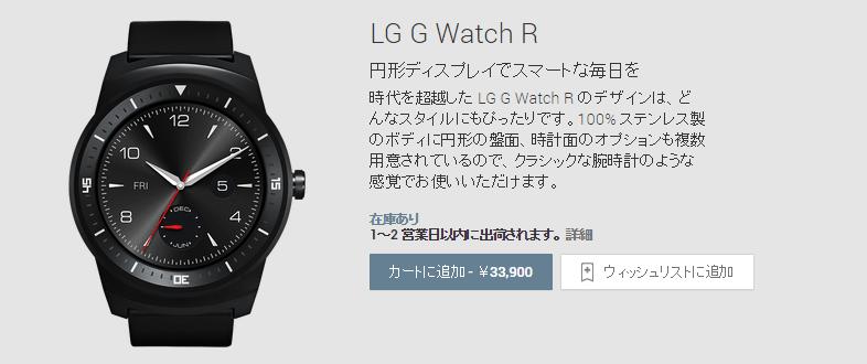 Android Wear搭載スマートウォッチ「LG G Watch R」が日本でも3万3900円から販売開始