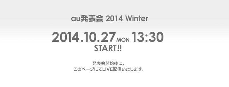 冬モデル-「au 発表会2014 Winter」を10月27日13時30分より開催-ライブ同時配信