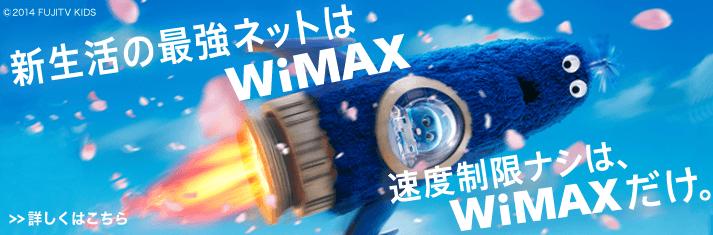 WiMAXサービスの拡大・名古屋市営地下鉄全線で利用可能に