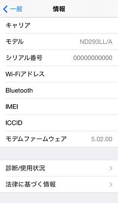 自分のiPhone5がバッテリー交換プログラムの対象か調べる方法
