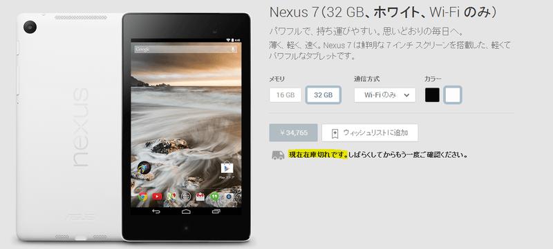 Nexus7全モデルがGooglePlayストアで購入できなくなった!!もしかして・・!