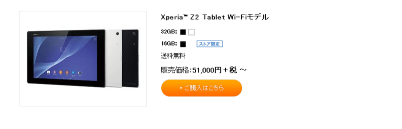 XperiaZ2 Tabletの国内発売は5月31日より開始