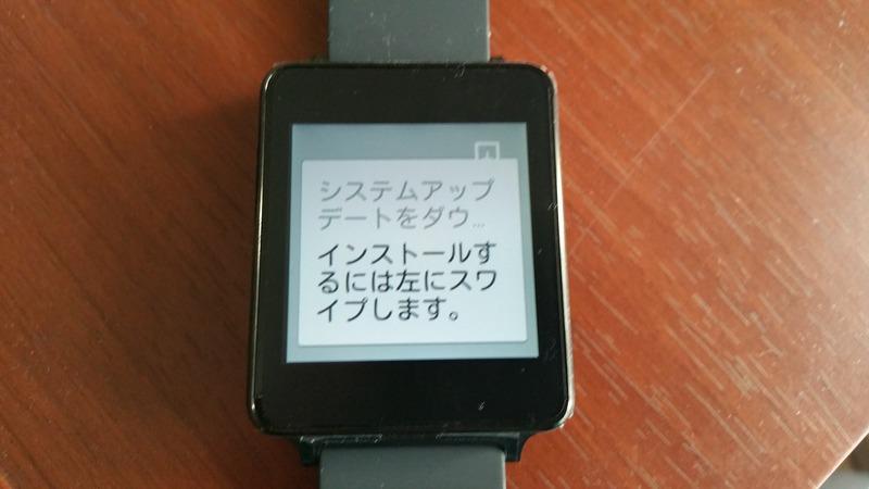 LG G Watch にもAndroid Wear 5.0.2にアップデートが開始へ