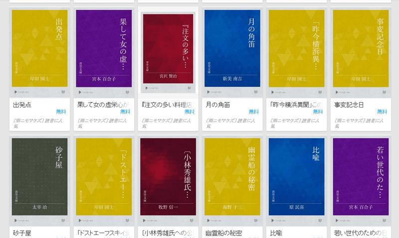 【梅雨の時期こそ読書】無料で有名小説をGooglePlayブックスを利用して読もう!