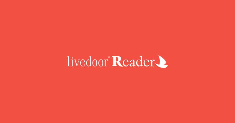 livedoor Readerのサービス終了を撤回へ!
