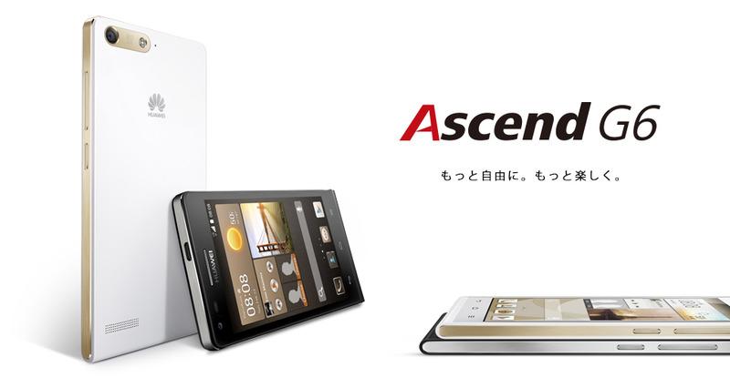 Huawei、日本向けにSIMフリースマートフォン「Ascend G6」を発表