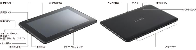 富士通-企業向けのAndroidタブレット「ARROWS Tab M504/HA4」を発表