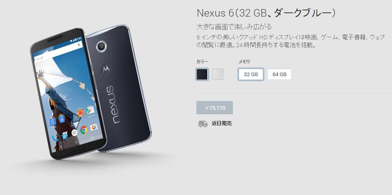 Google Play ストアでNexus 6が近日発売へ、価格は7万5170円~