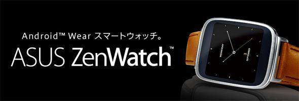 ASUS、「Zen Watch」のバッテリーの寿命を長くするためにAndroid Wearではなく別のOSを採用へ?