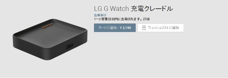 AndroidWearのLG G Watchの純正グレードルがGoogleプレイストアで販売開始