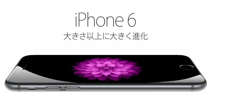 【iPhone6/Plus用アクセサリー】iPhone6/Plus用アクセサリーはご準備でしょうか?