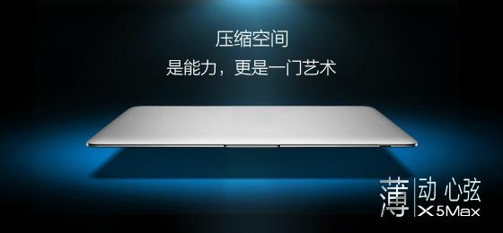 中国メーカー 歩歩高(BBK)、薄型Androidスマートフォン「Vivo X5Max」のティザー画像を公開