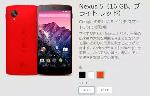 Nexsu5に新色「ブライトレッド」が日本でも値段変わらず発売!