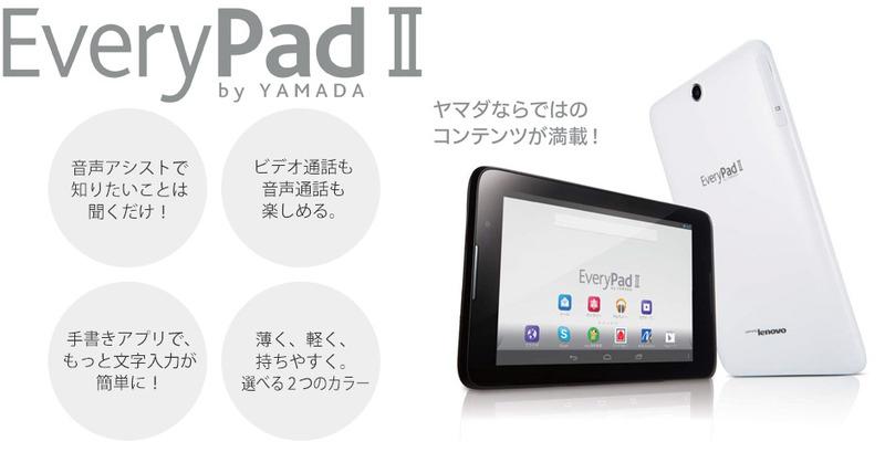 ヤマダ電機オリジナルタブレット「EveryPad Ⅱ」を発表