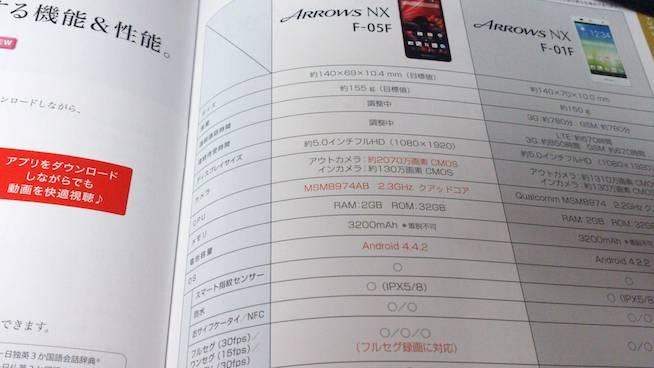 NTTドコモのカタログが流出「ARROWS NX F-05F」「XperiaZ2 Tablet」「XperiaZ2」「XperiaA2」