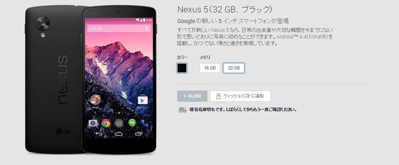 【追記】日本-Google Paly Store、Nexus 5のブライトレッドとホワイトの販売を終了へ