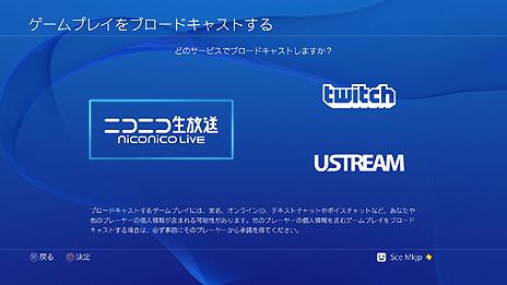 明日よりPS4のソフトウェアバージョンアップを開始-ニコニコ生放送にも対応