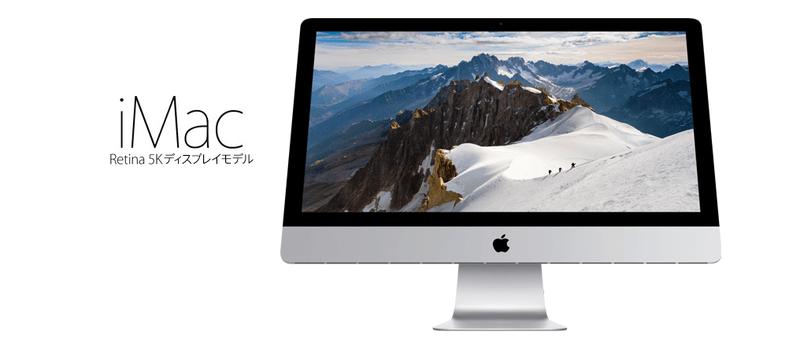 Apple-5kディスプレイの「iMac Retina」発表、価格は25万8800円