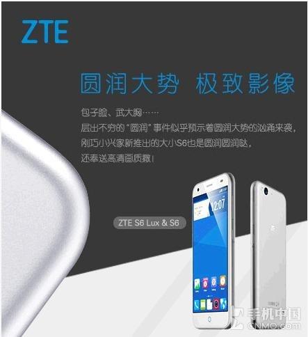 中国、ZTE 5.5インチ大型スマートフォン「Blade S6 Lux」を発表