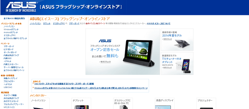 ASUS-Amazonに「ASUS フラッグシップ・オンラインストア」をオープン!