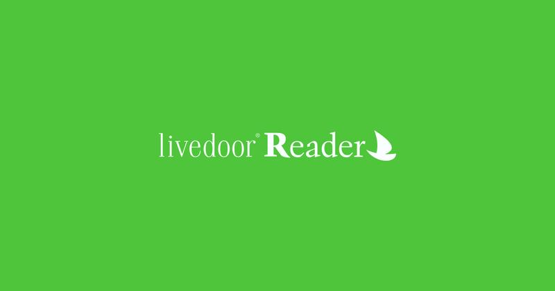 livedoor Readerは継続確定! ドワンゴに運営を壌渡へ