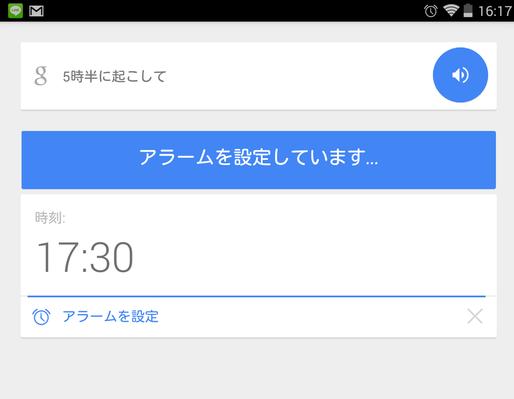 Google音声検索アプリはこんなにも便利だったとは・・超捗る便利な活用法8選