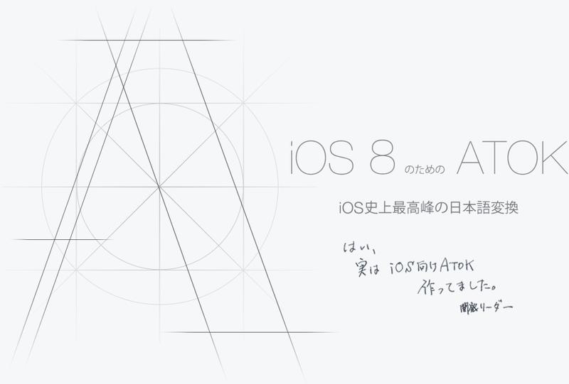 ジャストシステムがiPhone/iPad向けに日本語用入力ソフト「ATOK」をリリース予定