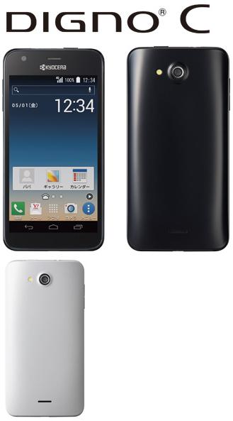 京セラ、ソフトバンク・ワイモバイル向けAndroidスマートフォン「DIGNO U/C」を発表