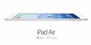 NTTドコモ-iPadmini RetinaとiPadAirの取り扱いを6月10日より開始