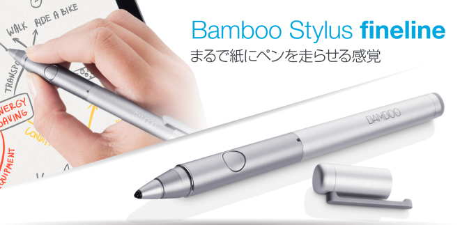 Wacom-4つのスタイラスペンの予約受付中を開始「Bamboo Stylus fineline」「Intsos Creative Stylus 2」「Bamboo Stylus solo」「Bamboo Stylus duo」