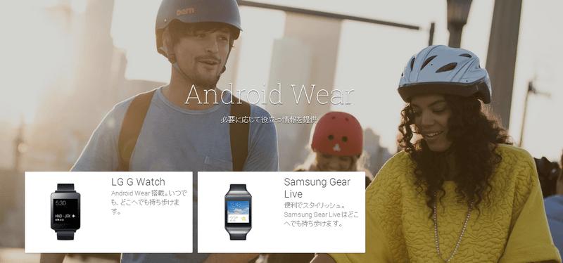 ウェアラブルデバイスの「LG G Watch」と「Samsung Gear Live」がGoogle Playで予約開始
