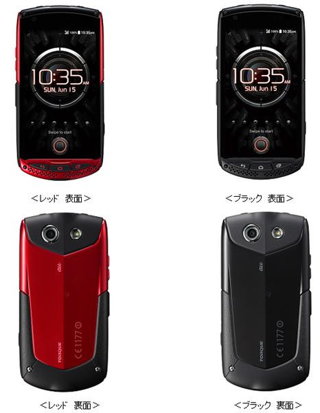 【au夏モデル】米国国防省の規格に準拠した高耐久性スマートフォン「TORQUE」が発表