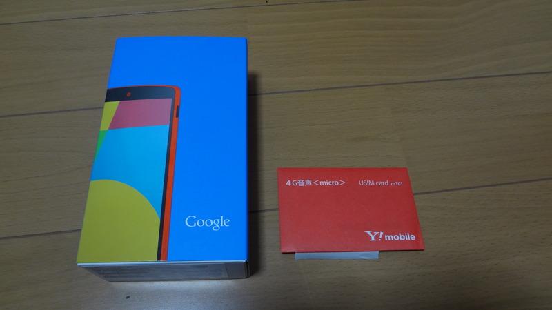 【レビュー】今更ながらGoogle Nexus 5を購入してみた
