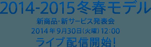 【NTTドコモ】2014-2015年度の冬春モデルの発表会を9月30日より開始すると告知