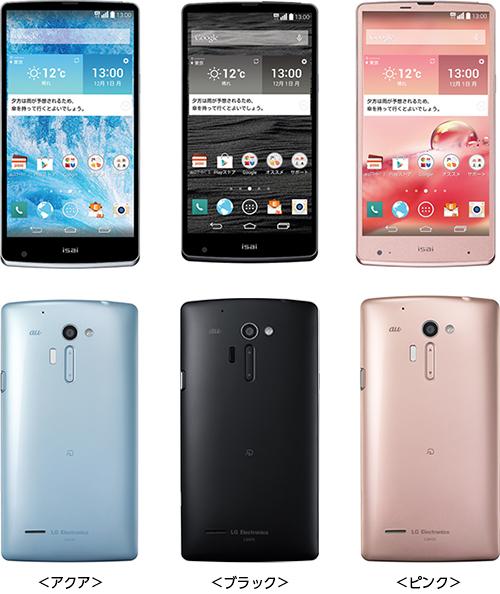 au、5.5インチのAndroidスマートフォン「isai VL LGV31」を発表-12月下旬発売・VoLTE対応
