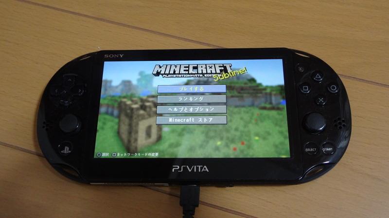 10月29日発売の PS Vita版 マインクラフトのレビュー・感想-追記あり