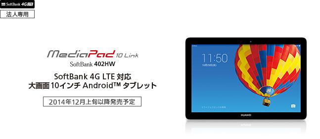 """SoftBank初の""""法人向け""""Androidタブレット発表、「Media Pad 10 Link +402HW」12月上旬発売"""