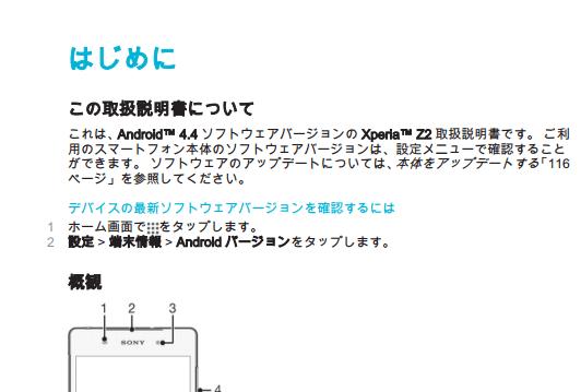 XperiaZ2とXperiaZ2 Tabletの日本語向けユーザーマニュアルが公開