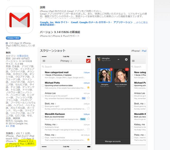 Google謹製メールアプリ「Gmail」がiPhone6とiPhone6Plusに正式サポート