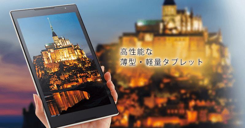 NEC、8インチAndroidタブレット「Lavie Tab S(TS708/TS508)」を発表-11月下旬発売