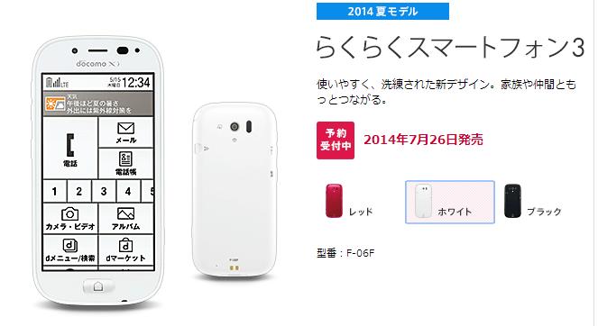 富士通-らくらくスマートフォン3 F-06Fを発表。7月26日よりドコモで