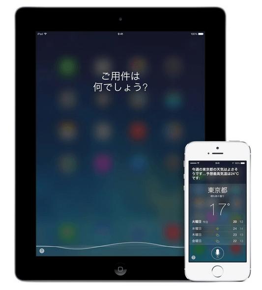 流暢になったSiriの美声と男声の声をお聞き下さい(iOS7.0と比較)