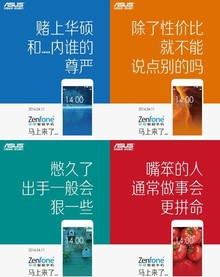 ASUS ZenFoneシリーズは4月11日に中国より発売予定