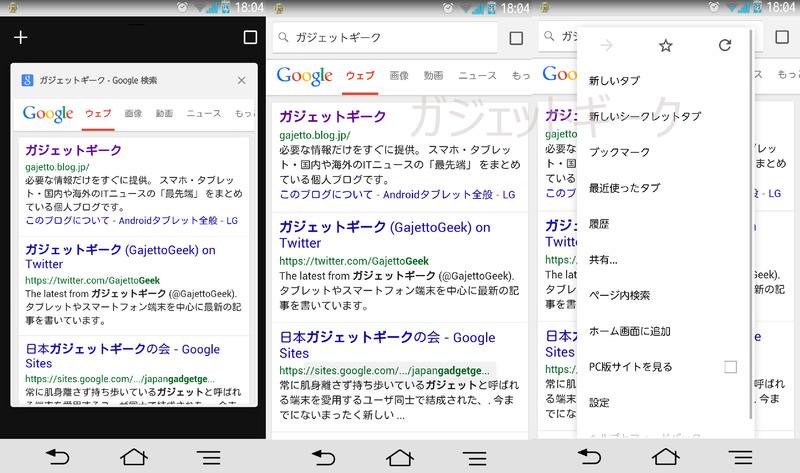 Android版Google Chrome Betaがバージョンアップでマテリアルデザインに一新